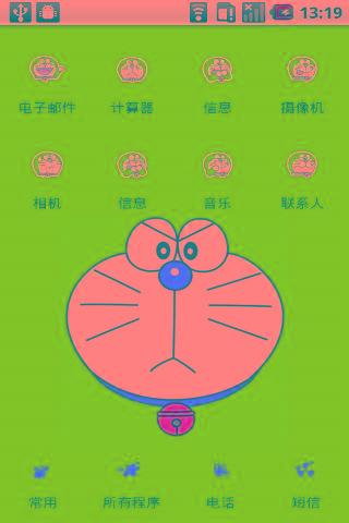 yoo主题-犯困的蓝胖子