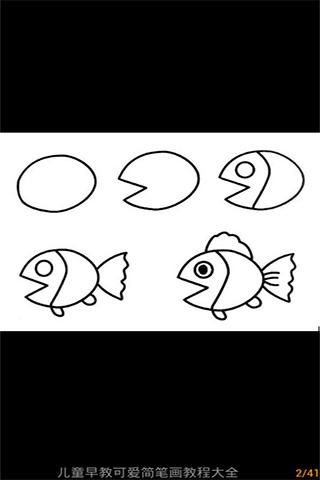 画|简易一笔画图片大全|50个小动物简笔画 儿童|儿童一笔画画简单的