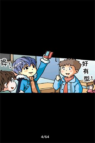 手机手机漫画224|武侠少年漫画|漫画少年漫画手机萌少年图片