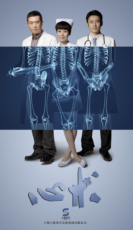 反应百姓医疗现状,揭露医改畸形障碍——《心术》观后感