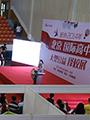新浪2016国际学校择校巡回展(北京站)