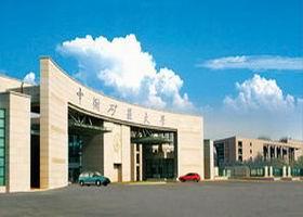 中国矿业大学