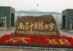 南京中医药大学