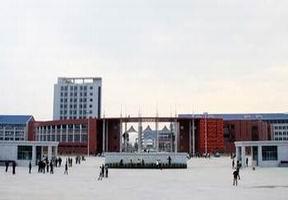 宁德师范学院