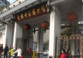 成都中医药大学