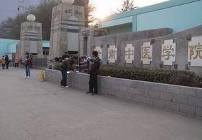 甘肃中医药大学