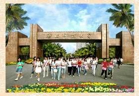 海南师范大学