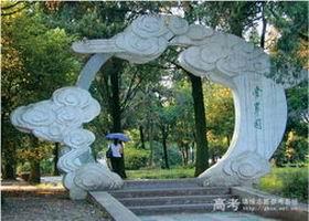 浙江师范大学行知学院