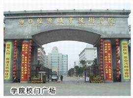 海口经济学院