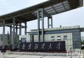 南京财经大学