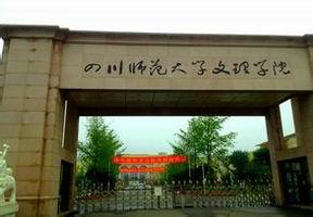 成都文理学院