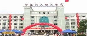 华东交通大学理工学院