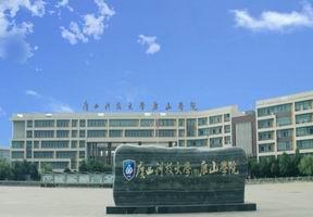 广西科技大学鹿山学院