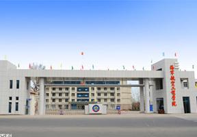 中国人民解放军海军航空工程学院