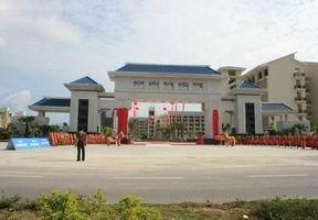 海南热带海洋学院