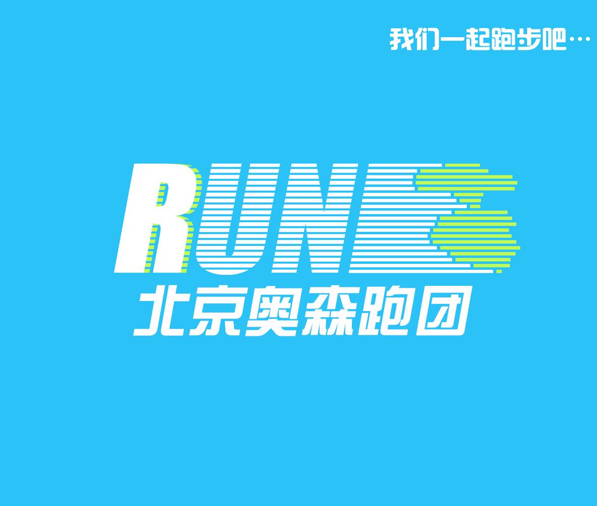 北京奥森跑团