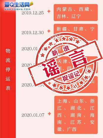 春节快递停运的谣言又来了 到底谁在造谣?