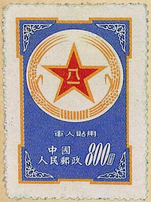 蓝军邮-国内有价无市的五大珍稀邮票图片