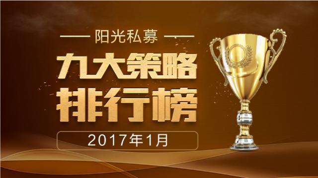2017年1月阳光私募九大策略排行榜