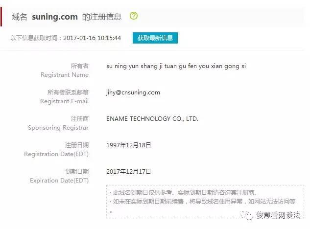 """域名注册显示,苏宁易购网站使用的域名suning.com,该域名的持有者为""""苏宁云商集团股份有限公司""""。"""