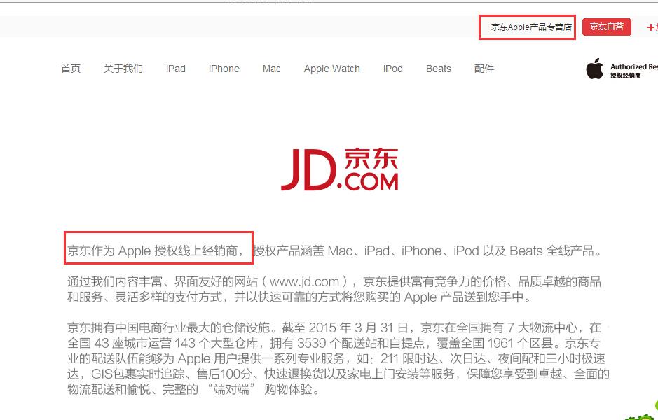 """从315当天从京东网站的截图来看,在商品页面并未""""披露销售者详细信息,并将销售授权书在明显位置予以公示。"""""""