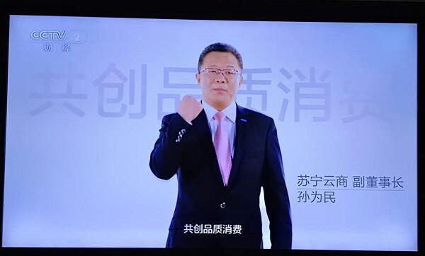 在于这则广告并不仅仅是在宣传苏宁自身,而是拉上了荣耀,tcl,老板电器