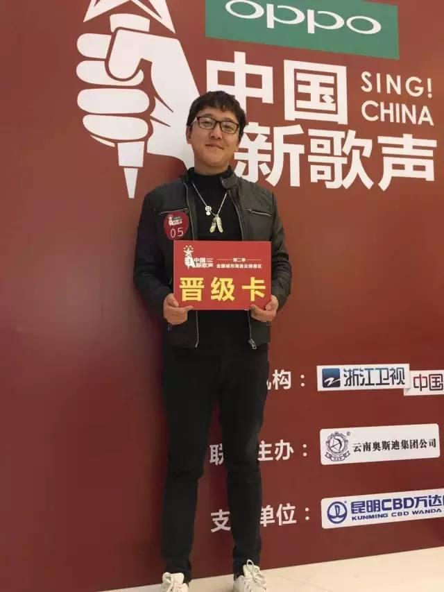 第二季《中国新歌声》全国城市海选云南赛区第一站——昆明海选赛第一