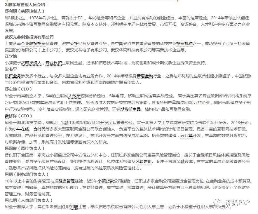小猪罐子运营总监疑似经侦雷平台国湘资本高管!