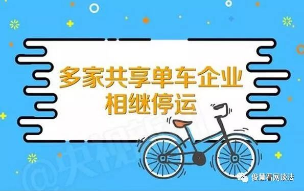 共享单车企业或平台拒不