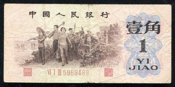第三版人民币背绿水印壹角一枚(ⅥⅠⅢ5969489)