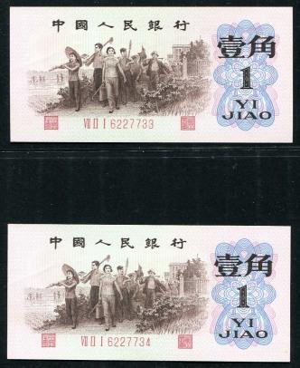 第三版人民币背绿壹角连号两枚(ⅦⅡⅠ6227733-734)