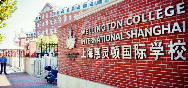 上海惠灵顿政治国际学校高中新东方郑关飞图片