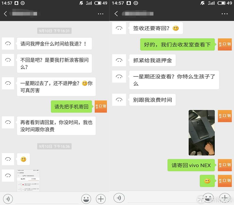 关于《vivo NEX》试用活动违规用户的处罚公告_新浪众测