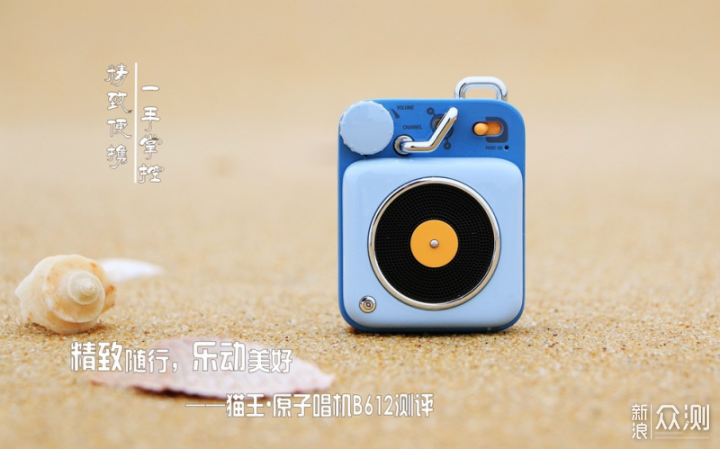 精致随行,乐动美好——猫王原子唱机B612评测_新浪众测