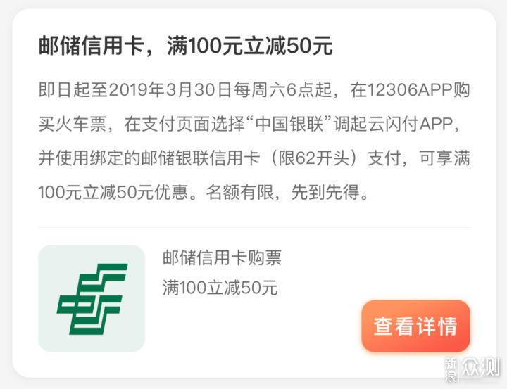 领红包丨2019年春运火车票购票红包领取指南_新浪众测