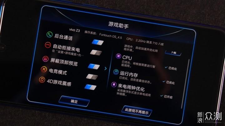 2000元内实力机型 vivo Z3手机上手测评_新浪众测