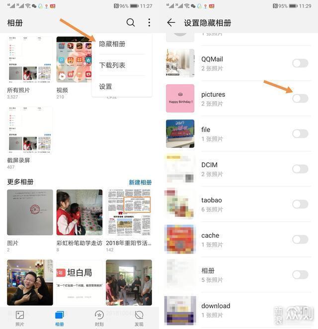 华为手机使用进阶13个小技巧—速来get新技能_新浪众测