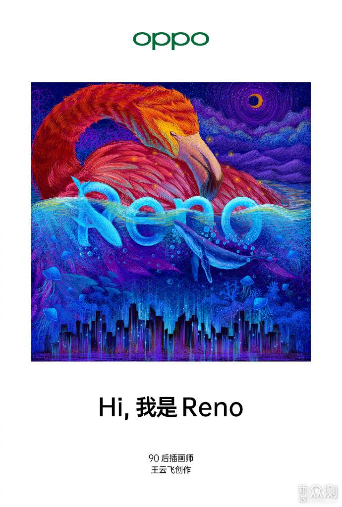 超乎想象的Reno_新浪众测