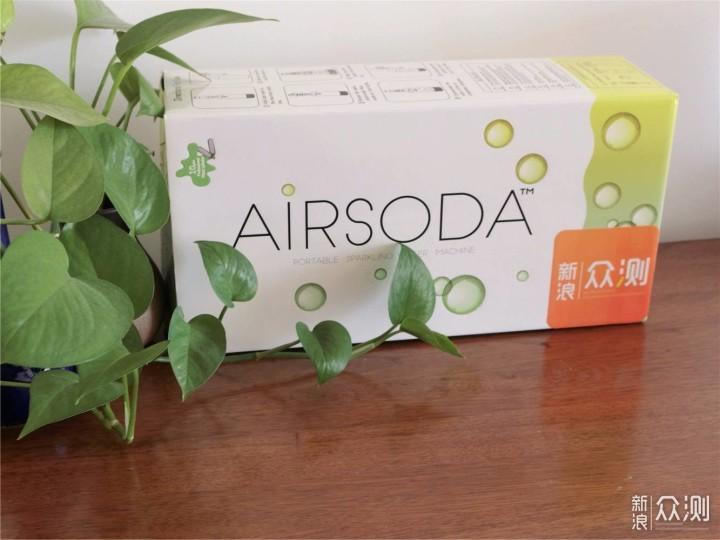 AirSoda气泡机 -远离碳酸饮料_新浪众测