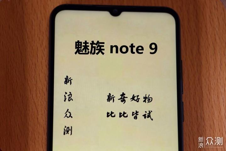 不止魅影·瑕瑜互见 魅族note 9真实体验_新浪众测