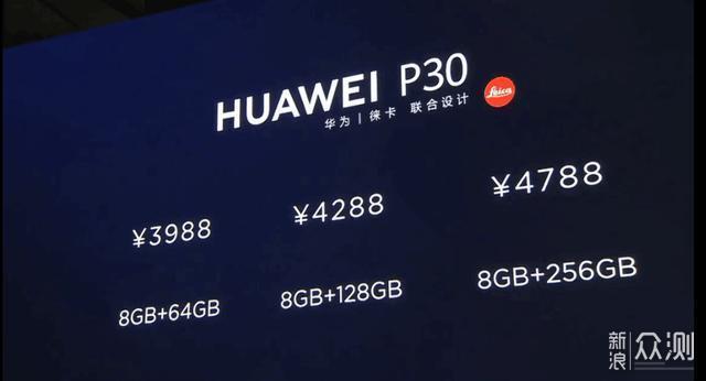 华为P30、P30 Pro相差1500元,到底差距多大?_新浪众测