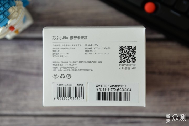 苏宁小Biu便携式AI智能音箱避坑指南_新浪众测
