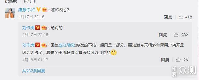 刘作虎称苹果太卡,一加新手机又要秒iPhone?_新浪众测