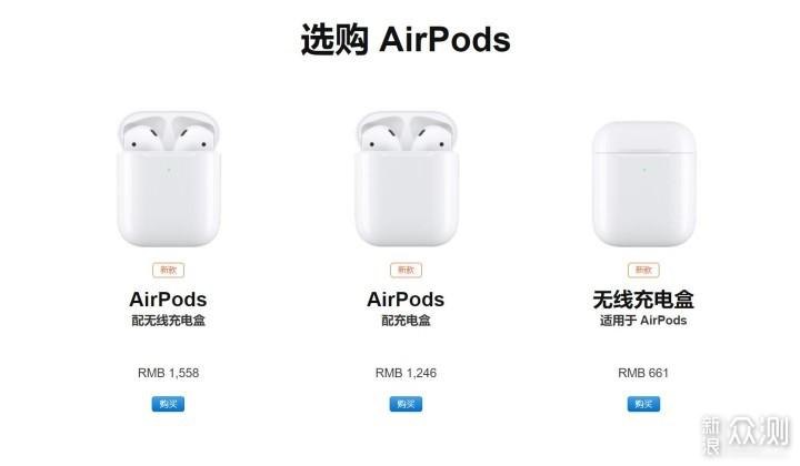"""""""缝缝补补"""",稳中求胜,AirPods 2一周体验_新浪众测"""