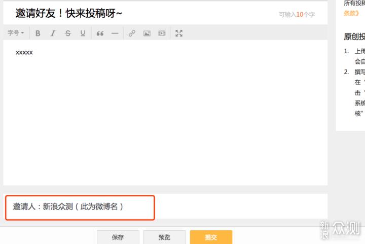 【活动】限时投稿,史上最强10万+悬赏拿不拿_新浪众测