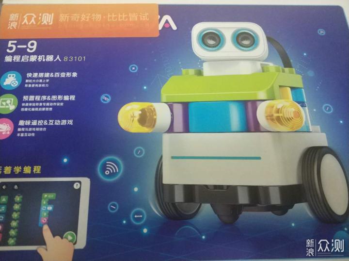 编程启蒙机器人-功能有待丰富_新浪众测