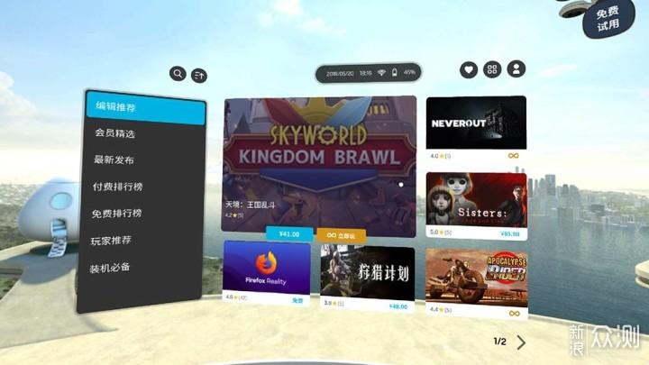 虚拟世界的真实体验丨Pico G2 4K VR一体机_新浪众测