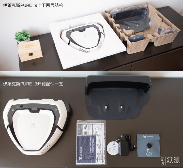 全新外形&技术—伊莱克斯 PURE i9扫地机PK战_新浪众测