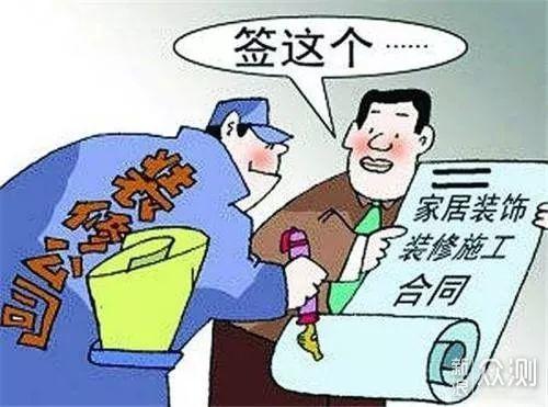 装修干货:细说装修公司的常见套路和注意事项_新浪众测