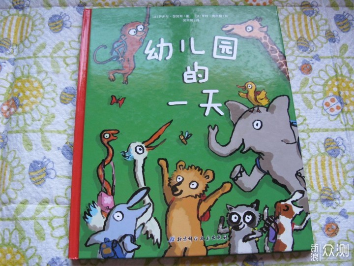 完美解决上幼儿园前后诸多问题的11本精美绘本_新浪众测